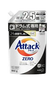 花王 Kao Attack ZERO(アタックゼロ) ドラム式専用 つめかえ用 (860g) 〔洗濯洗剤〕[ドラム式洗濯機]【wtnup】
