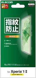 エレコム ELECOM Xperia 1 II 液晶保護フィルム 指紋防止 高光沢 PM-X201FLFG