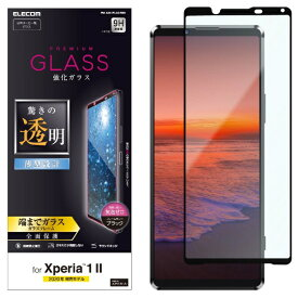 エレコム ELECOM Xperia 1 II フルガラスフィルム 0.33mm ブラック PM-X201FLGGRBK