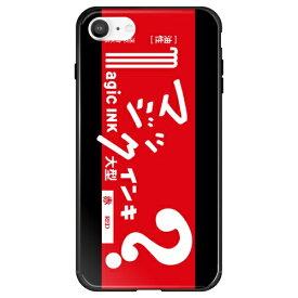 藤家 Fujiya iPhone SE(第2世代)/8/7 マジックインキ ガラスハイブリッド C. ラベルデザイン ghp7170-bk-c-ipse2
