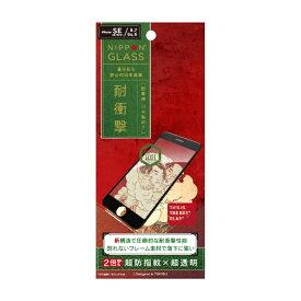 NIPPON GLASS iPhone SE(第2世代)4.7インチ/8/7/6s/6 耐衝撃ハイブリッドガラス 光沢 TY-IP204-G3F-GNCCBK ブラック