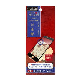 NIPPON GLASS iPhone SE(第2世代)4.7インチ/8/7/6s/6 耐衝撃ハイブリッド ブルーライトカット TY-IP204-G3F-GNBCCBK ブラック