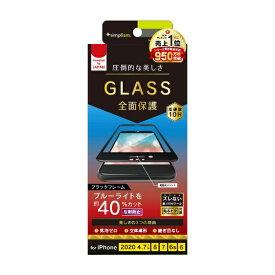 トリニティ Trinity iPhone SE(第2世代)4.7インチ /8/7/6s 気泡0 立体成型ガラス BK TR-IP204-GM3F-BCAGBK 反射防止
