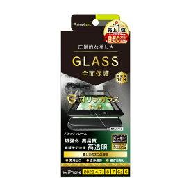 トリニティ Trinity iPhone SE(第2世代)4.7インチ /8/7/6s 気泡0 立体成型ゴリラガラス BK TR-IP204-GM3F-GOCCBK 光沢