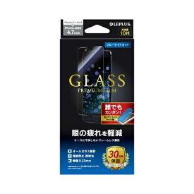 MSソリューションズ iPhone SE(第2世代)4.7インチ ガラスフィルム LP-I9FGB ブルーライトカット