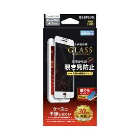 MSソリューションズ iPhone SE(第2世代)4.7インチ 平面オールガラス 180度覗き見防止 LP-I9FGFNWH ホワイト
