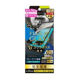 トリニティ Trinity iPhone SE(第2世代)4.7インチ /8/7/6s [FLEX 3D] ゴリラ ブルーライトカット BK TR-IP204-G3F-GOBCCBK 光沢