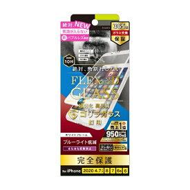 トリニティ Trinity iPhone SE(第2世代)4.7インチ /8/7/6s [FLEX 3D] ゴリラ ブルーライトカット WH TR-IP204-G3F-GOBAGWT 反射防止