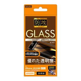 レイアウト rayout iPhone SE(第2世代)4.7インチ/8/7/6s/6 フレームガラス(全面3D) BK RT-P25FSG/BCB 光沢