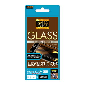 レイアウト rayout iPhone SE(第2世代)4.7インチ/8/7/6s/6 フレームガラス(全面3D) BK RT-P25FSG/BMB ブルーライトカット