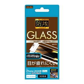 レイアウト rayout iPhone SE(第2世代)4.7インチ/8/7/6s/6 フレームガラス(全面3D) WH RT-P25FSG/BMW ブルーライトカット