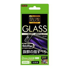 レイアウト rayout iPhone SE(第2世代)4.7インチ/8/7/6s/6 オールガラス(全面3D) BK RT-P25RFG/BHB 反射防止