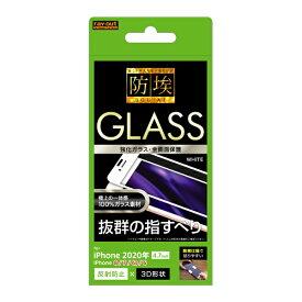 レイアウト rayout iPhone SE(第2世代)4.7インチ/8/7/6s/6 オールガラス(全面3D) WH RT-P25RFG/BHW 反射防止