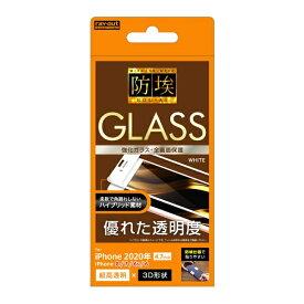 レイアウト rayout iPhone SE(第2世代)4.7インチ/8/7/6s/6 フレームガラス(全面3D) WH RT-P25FSG/BCW 光沢