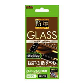 レイアウト rayout iPhone SE(第2世代)4.7インチ/8/7/6s/6 フレームガラス(全面3D) BK RT-P25FSG/BHB 反射防止