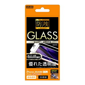 レイアウト rayout iPhone SE(第2世代)4.7インチ/8/7/6s/6 オールガラス(全面3D) WH RT-P25RFG/BCW 光沢