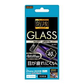 レイアウト rayout iPhone SE(第2世代)4.7インチ/8/7/6s/6 オールガラス(全面3D) BK RT-P25RFG/BMB ブルーライトカット