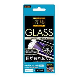 レイアウト rayout iPhone SE(第2世代)4.7インチ/8/7/6s/6 オールガラス(全面3D) WH RT-P25RFG/BMW ブルーライトカット