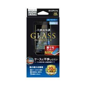 MSソリューションズ iPhone SE(第2世代)4.7インチ 平面オールガラス ブルーライトカット LP-I9FGFBBK ブラック
