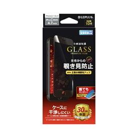 MSソリューションズ iPhone SE(第2世代)4.7インチ 平面オールガラス 180度覗き見防止 LP-I9FGFNBK ブラック