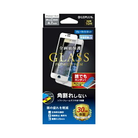 MSソリューションズ iPhone SE(第2世代)4.7インチ ガラス 立体ソフトフレーム ブルーライトカット LP-I9FGSBWH ホワイト