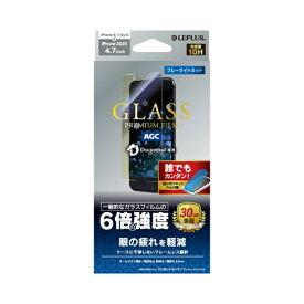 MSソリューションズ iPhone SE(第2世代)4.7インチ ガラス ドラゴントレイル LP-I9FGDB ブルーライトカット