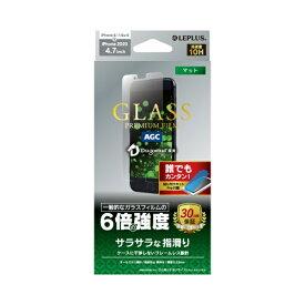 MSソリューションズ iPhone SE(第2世代)4.7インチ ガラス ドラゴントレイル LP-I9FGDM 反射防止