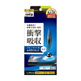 トリニティ Trinity iPhone SE(第2世代)4.7インチ /8/7/6s 衝撃吸収&ブルーライトカット フィルム TR-IP204-PF-SKBCCC 光沢