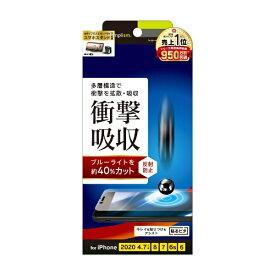 トリニティ Trinity iPhone SE(第2世代)4.7インチ /8/7/6s 衝撃吸収&ブルーライトカット フィルム TR-IP204-PF-SKBCAG 反射防止