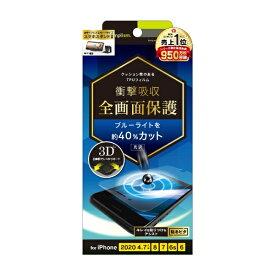 トリニティ Trinity iPhone SE(第2世代)4.7インチ /8/7/6s 衝撃吸収 TPUフィルム TR-IP204-PT-SKBCCC ブルーライトカット