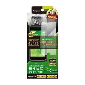 トリニティ Trinity iPhone SE(第2世代)4.7インチ /8/7/6s ゴリラガラス TR-IP204-GL-GOCC 光沢