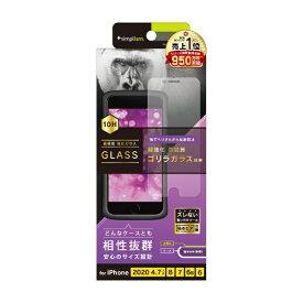 トリニティ Trinity iPhone SE(第2世代)4.7インチ /8/7/6s ゴリラガラス TR-IP204-GL-GOAG 反射防止