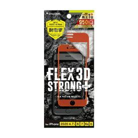 トリニティ Trinity iPhone SE(第2世代)4.7インチ/8/7/6s [FLEX 3D STRONG+] バンパーガラス TR-IP204-GB3F-CCOR オレンジ