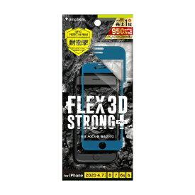 トリニティ Trinity iPhone SE(第2世代)4.7インチ/8/7/6s [FLEX 3D STRONG+] バンパーガラス TR-IP204-GB3F-CCBL ブルー