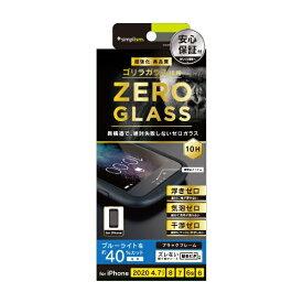 トリニティ Trinity iPhone SE(第2世代)4.7インチ/8/7/6s フレームガラスゴリラ BK TR-IP204-GMF-GOBCCBK ブルーライトカット
