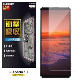 エレコム ELECOM Xperia 1 II 液晶保護フィルム 衝撃吸収 指紋防止 反射防止 PM-X201FLFPAN