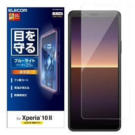 エレコム ELECOM Xperia 10 II 液晶保護フィルム ブルーライトカット 高光沢 PM-X202FLBLGN