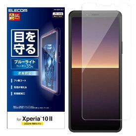 エレコム ELECOM Xperia 10 II 液晶保護フィルム ブルーライトカット 反射防止 PM-X202FLBLN