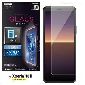 エレコム ELECOM Xperia 10 II ガラスフィルム 0.33mm ブルーライトカット PM-X202FLGGBL