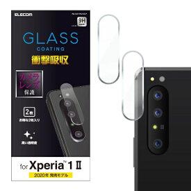 エレコム ELECOM Xperia 1 II レンズフィルム ガラスコート 衝撃吸収 PM-X201FLLNGLP