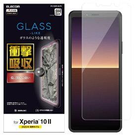 エレコム ELECOM Xperia 10 II ガラスライクフィルム 衝撃吸収 PM-X202FLGLPN