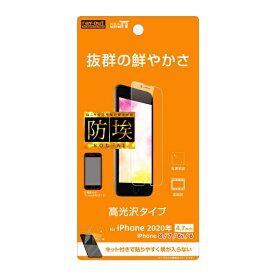 レイアウト rayout iPhone SE(第2世代)4.7インチ/8/7/6s/6 フィルム RT-P25F/A1 光沢