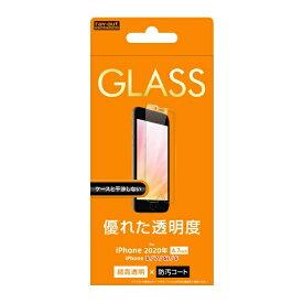 レイアウト rayout iPhone SE(第2世代)4.7インチ/8/7/6s/6 ガラス 10H RT-P25F/SCG 光沢