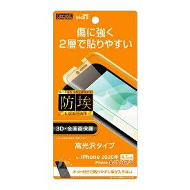 レイアウト rayout iPhone SE(第2世代)4.7インチ/8/7/6s/6 TPU・PETフィルム RT-P25FT/NPUC 光沢