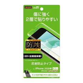 レイアウト rayout iPhone SE(第2世代)4.7インチ/8/7/6s/6 TPU・PETフィルム RT-P25FT/NPUH 反射防止