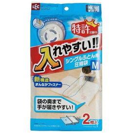 レック LEC 入れやすいシングル布団用ふとん圧縮袋M 2枚入 H00078
