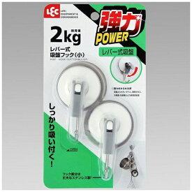 レック LEC レバー式吸盤フック(小)2個入 ホワイト H-521