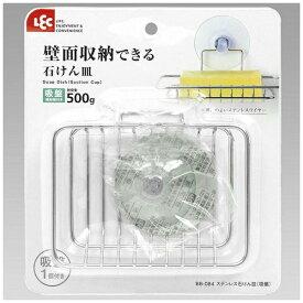 レック LEC ステン石けん皿(吸盤) BB-084