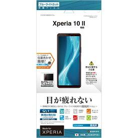 ラスタバナナ RastaBanana Xperia 10 II フィルム BLC光沢 E2354XP102