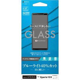 ラスタバナナ RastaBanana Xperia 10 II パネル AGC製 0.33mm BLCガラス GE2365XP102